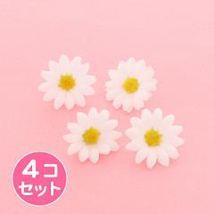 白/造花マーガレットパーツ4個セット