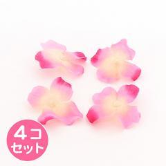 ピンク/造花あじさいパーツ4個セット