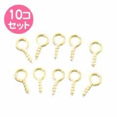 金色/ヒートンパーツ10個セット