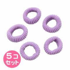 紫/ミニヘアゴム用パーツ5個セット