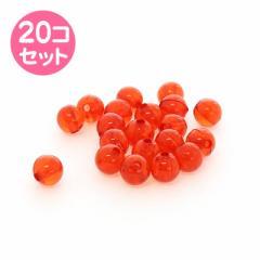 赤/8mm透明カラー丸ビーズ20個セット