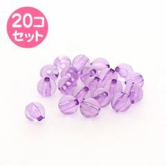 紫/8mm透明カラー丸ビーズ20個セット