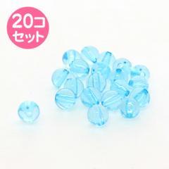 水色/8mm透明カラー丸ビーズ20個セット