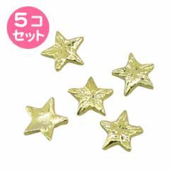 金色/星型のメタルパーツ5個セット