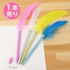 羽根つきペン/1本売り
