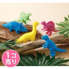 【通販限定】リアルな恐竜の消しゴム1個売り