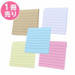 カラフルなシンプル横罫メモ帳/1冊売り