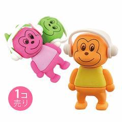 ヘッドホンをしている猿の消しゴム/1個売り