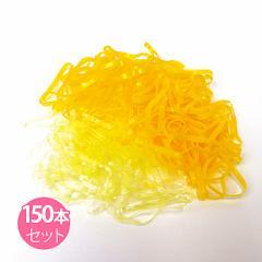 黄色系/からまないヘアゴム150本セット