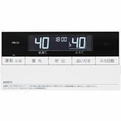 ノーリツ(NORITZ) 【送料無料】RC-D101SE ふろ給湯器用浴室リモコン (RCD101SE)