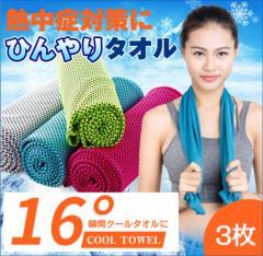 クールタオル ひんやりタオル 冷却タオル 熱中症対策に 熱中症 冷たいタオル 冷えるタオル クールスカーフ 暑さ対策 3枚セット