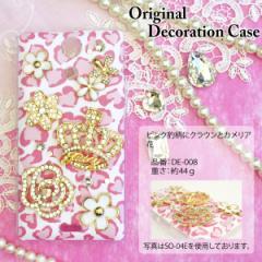 ゆうパケ無料 デコケース iPhoneXsMAX SOV39 SO-01L デコカバー 豹・王冠・カメリア・花(ピンク) de008