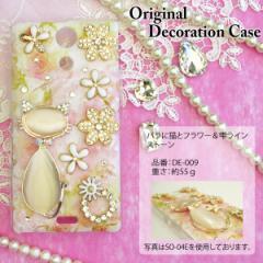 ゆうパケ無料 デコケース iPhoneXsMAX SOV39 SO-01L デコカバー バラ・猫・花・動物(ピンク) de009
