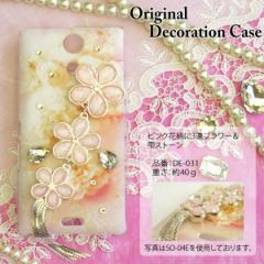 ゆうパケ無料 デコケース iPhoneXsMAX SOV39 SO-01L デコカバー 花・雫ストーン・フラワー(ピンク) de031