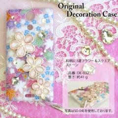 ゆうパケ無料 デコケース iPhoneXsMAX SOV39 SO-01L デコカバー 和柄・花・ストーン(紫) de032