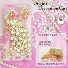 ゆうパケ無料 デコケース iPhoneXsMAX SOV39 SO-01L デコカバー 孔雀・動物・花(ピンク) de060