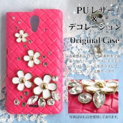 ゆうパケ無料 レザー調 デコ ケース iPhoneXR SO-04K SOV38 SHV43 メッシュ・花・キラキラ(ピンク)/de077