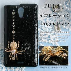 ゆうパケ無料 レザー調 デコ ケース iPhoneXR SO-04K SOV38 SHV43 クロコ・動物・クモ・キラキラ(黒)/de079