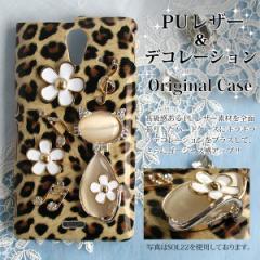 ゆうパケ無料 レザー調 デコ ケース iPhoneXR SO-04K SOV38 SHV43 豹・動物・猫・花・音符(黄)/de091