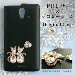 ゆうパケ無料 レザー調 デコ ケース iPhoneXR iphonexsmax SO-04K SOV38 動物・猫・ハート(黒)/de100