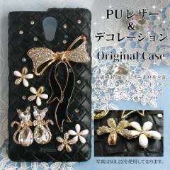 ゆうパケ無料 レザー調 デコ ケース iPhoneXR SO-04K SOV38 SHV43 メッシュ・リボン・動物・猫・花(黒)/de120