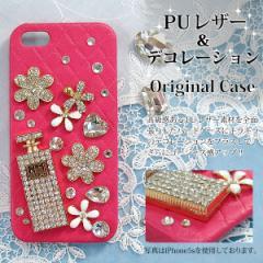 ゆうパケ無料 レザー調 デコ ケース iPhoneXR SO-04K SOV38 SHV43 香水・花・キルティング(ピンク)/de126