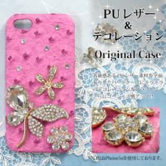 ゆうパケ無料 レザー調 デコ ケース iPhoneXR SO-04K SOV38 SHV43 蝶・花・オーストリッチ(ピンク)/de141
