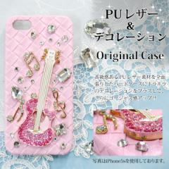 ゆうパケ無料 レザー調 デコ ケース iPhoneXR SO-04K SOV38 SHV43 ギター・音楽・音符・メッシュ(ピンク)/de152