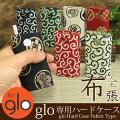 glo グロー ケース カバー 布張り 和柄 唐草 家紋 ファブリック 電子タバコ ゆうパケ送料無料 glo011