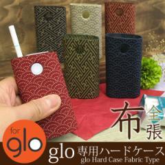glo グロー ケース カバー 布張り 和柄 青海波 紗綾 ファブリック 電子タバコ ゆうパケ送料無料  glo012