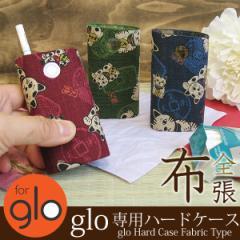 glo グロー ケース カバー 布張り 招き猫 ねこ ファブリック 電子タバコ ゆうパケ送料無料 glo015