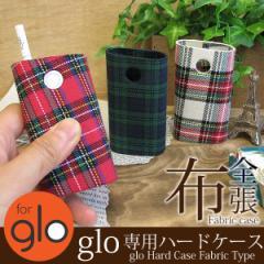 glo グロー ケース カバー 布張り チェック ファブリック 電子タバコ ゆうパケ送料無料 glo016