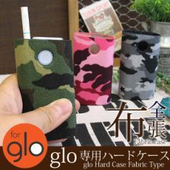glo グロー ケース カバー 布張り 迷彩 カモフラ ファブリック 電子タバコ ゆうパケ送料無料  glo018