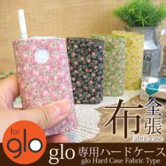 glo グロー ケース カバー 布張り 小花 フラワー ファブリック 電子タバコ ゆうパケ送料無料  glo020