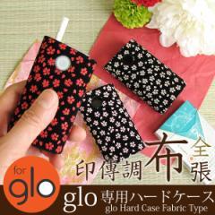 glo グロー ケース カバー 布張り 小桜 さくら 印伝調 ファブリック 電子タバコ ゆうパケ送料無料 glo022