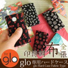 glo グロー ケース カバー 布張り トンボ 六角紋 印伝調 ファブリック 電子タバコ ゆうパケ送料無料 glo025