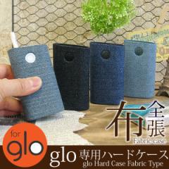 glo グロー ケース カバー 布張り デニム ジーンズ ファブリック 電子タバコ ゆうパケ送料無料  glo026