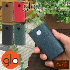 glo グロー ケース カバー 本革 レザー オーストリッチ タバコ ゆうパケ送料無料 glo031
