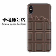 スマホケース プリント 全機種対応 カバー ハード iPhoneXs SOV39 SHV43 Pixel3 板チョコ溶けてるBlackチョコ/pc-m599