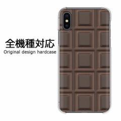 スマホケース プリント 全機種対応 カバー ハード iPhoneXs SOV39 SHV43 Pixel3 板チョコ Blackチョコレート/pc-m601
