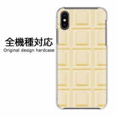スマホケース プリント 全機種対応 カバー ハード iPhoneXs SOV39 SHV43 Pixel3 板チョコ Whiteチョコレート/pc-m611