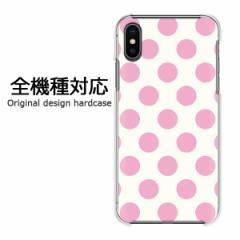 スマホケース プリント 全機種対応 カバー ハード iPhoneXs SOV39 SHV43 Pixel3 クリア・大きいドット薄ピンク/pc-m628