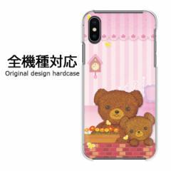 スマホケース プリント 全機種対応 カバー ハード iPhoneXs SOV39 SHV43 Pixel3 くま(A)/pc-m735