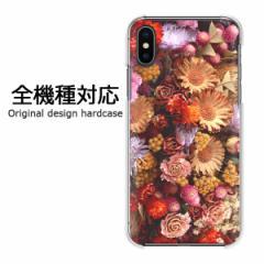 スマホケース プリント 全機種対応 カバー ハード iPhoneXs SOV39 SHV43 Pixel3 ドライフラワー(B)/pc-m906