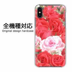 スマホケース プリント 全機種対応 カバー ハード iPhoneXs MAX iphoneXR SOV39 バラ(B)/pc-m909