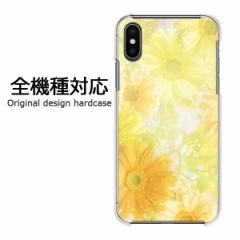 スマホケース プリント 全機種対応 カバー ハード iPhoneXs SOV39 SHV43 Pixel3 ガーベラ(B)/pc-m951