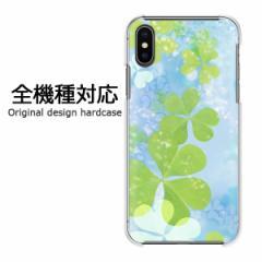 スマホケース プリント 全機種対応 カバー ハード iPhoneXs SOV39 SHV43 Pixel3 クローバー(B)/pc-m953