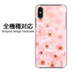 スマホケース プリント 全機種対応 カバー ハード iPhoneXs MAX iphoneXR SOV39 ガーベラ(E)/pc-m972