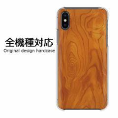 スマホケース プリント 全機種対応 カバー ハード iPhoneXs SOV39 SHV43 Pixel3 木目(A)/pc-m991
