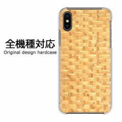 スマホケース プリント 全機種対応 カバー ハード iPhoneXs SOV39 SHV43 Pixel3 木目(C)/pc-m993
